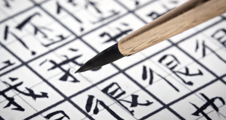 cómo aprender chino para negocios curso chino gratis II - comprar en China